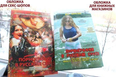 Каталоги порнографических книг